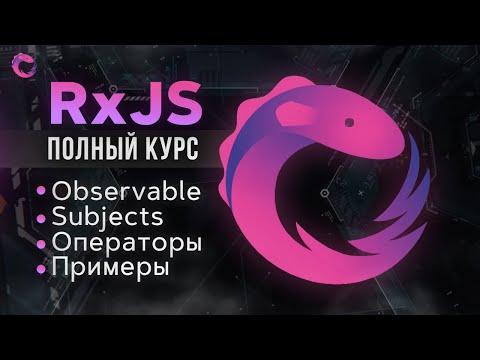 RxJS - Полный курс за 1 час