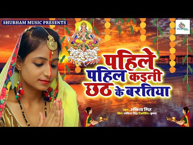 Pahile Pahil Karatani Chhath Ke Baratiya - Superhit Chhath Song 2019 | Ankita Singh