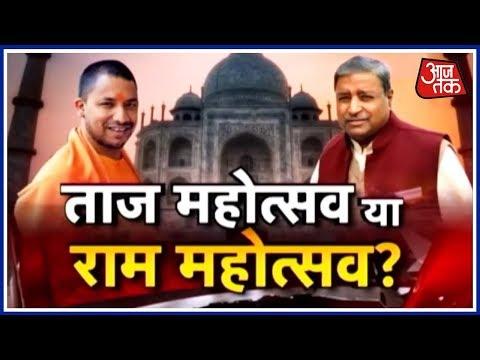 हल्ला बोल:  ताज महोत्सव में राम और ताज महल में मंदिर, ताज महोत्सव में राम नाम पर बवाल क्यों ?