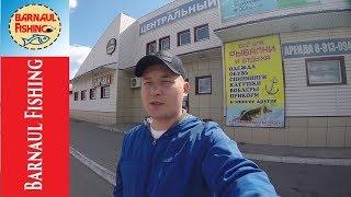 ЦЕНЫ ЭТОГО МАГАЗИНА,ВАС ПОРАДУЮТ! (Barnaul Fishing)