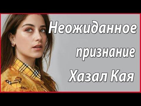 Неожиданное признание Хазал Кая #звезды турецкого кино