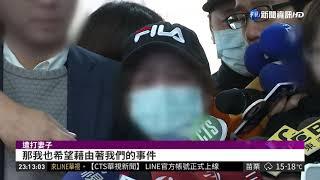 肉圓家暴案延燒 妻訴請離婚爭監護權 | 華視新聞 20190116