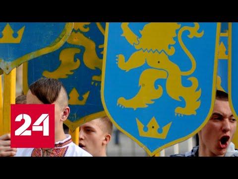 """Украинский суд признал нацистской символику дивизии СС """"Галичина"""". 60 минут от 28.05.20"""