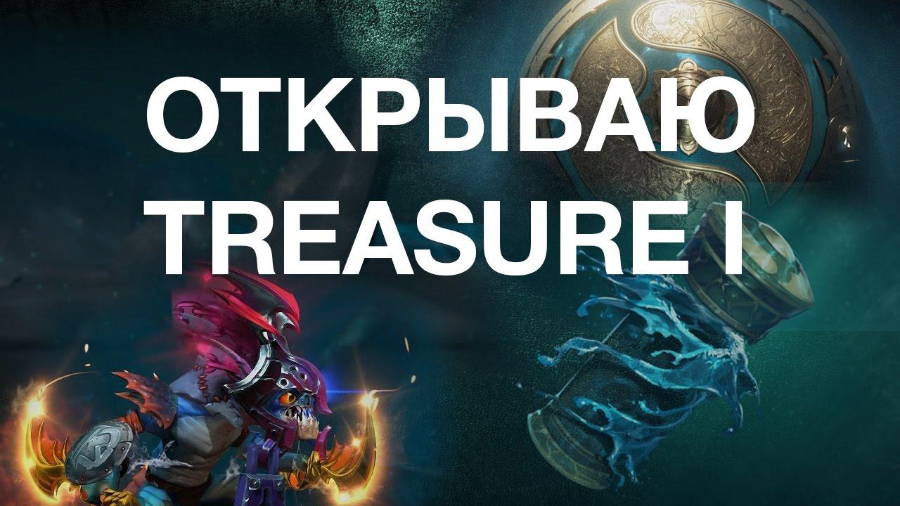 Immortal Treasure I: ОТКРЫВАЮ Immortal Treasure I 2017