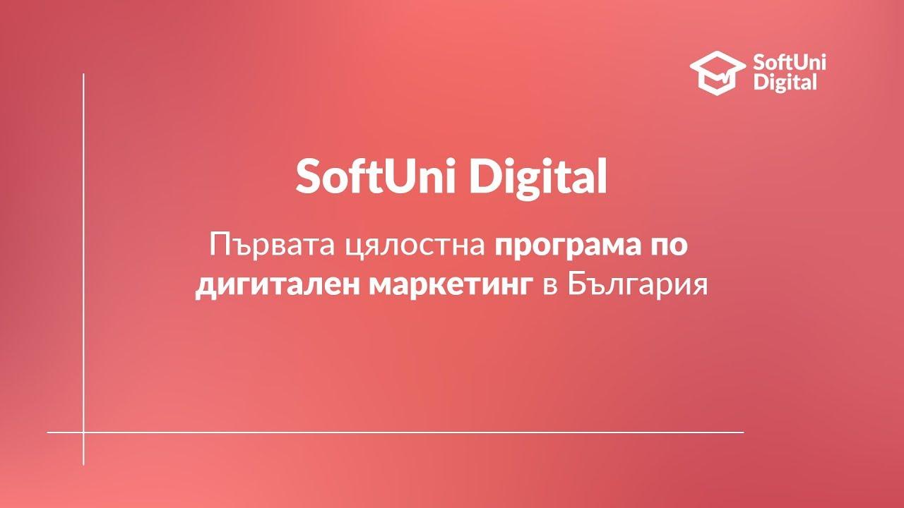 Цялостната програма по дигитален маркетинг на SoftUni Digital | Сезон 4