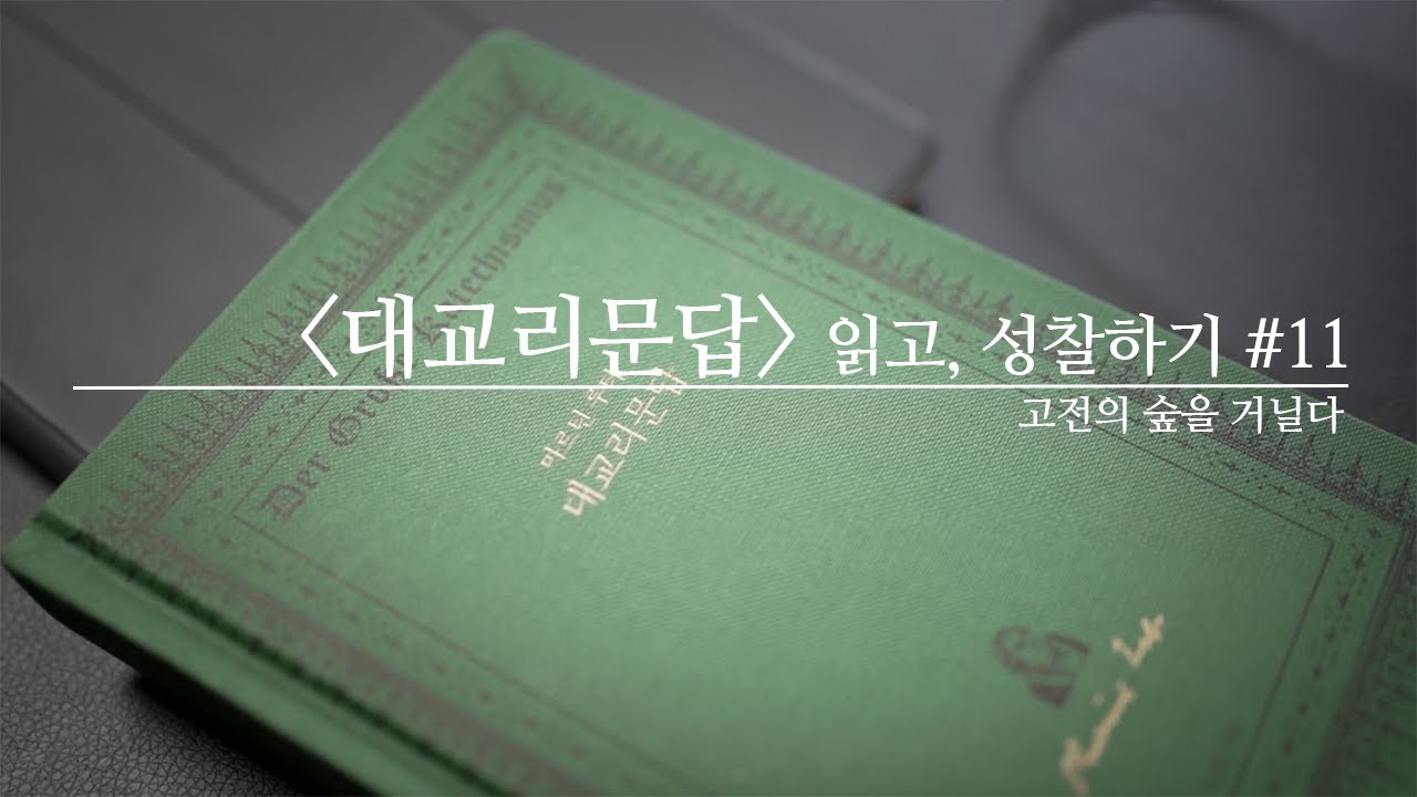 고전의 숲을 거닐다 ⎮ [대교리문답] 읽고, 성찰하기 #11 ⎮ 김기석 목사