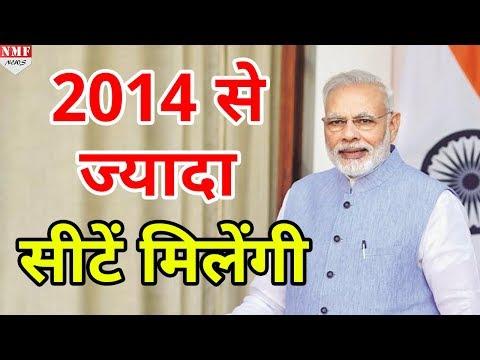 Survey ! अभी हुए Lok Sabha Election तो BJP को मिलेंगी 2014 से ज्यादा Seats