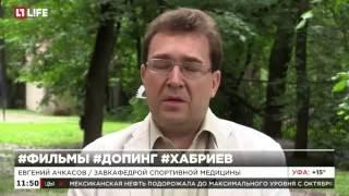Канал ARD показал фильм расследование о допинге в России