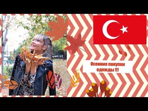 ШОППИНГ в ТУРЦИИ / турецкая марка одежды Mavi / Penti / ПОКУПКА одежды на ОСЕНЬ / ЧТО КУПИЛА ?