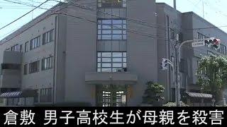 岡山・倉敷 母親を金づちで殴り包丁で刺したとして高校生の息子を逮捕、口論となり殺そうと思った・・・