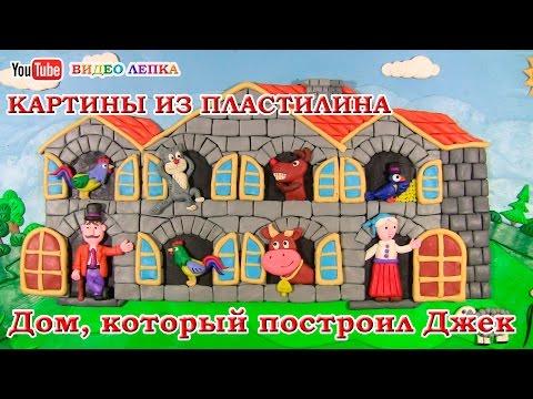Дом, который построил Джек. ЛЕПКА КАРТИНЫ ИЗ ПЛАСТИЛИНА   Видео Лепка