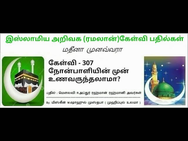 307 -  நோன்பாளியின் முன் உணவருந்தலாமா? மௌலவி R.அப்துர் ரஹ்மான் ரஹ்மானி அவர்கள்.