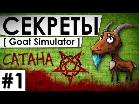 Пентаграмма САТАНА - [Goat Simulator] (секреты) #1