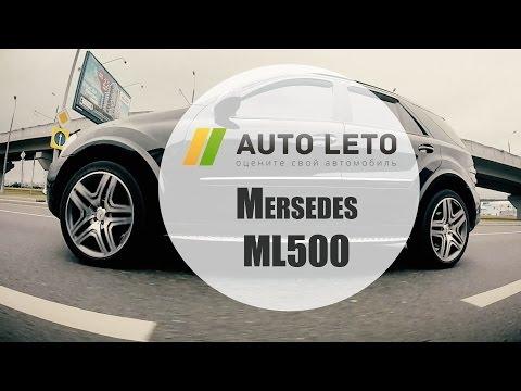 Обзор Мерседес МЛ 500, тест-драйв Mercedes ML 500 от Авто-Лето