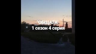 """LPS сериал:""""ОБЩАГА"""" 1 сезон 4 серия:Подготовка к сюрпризу!"""