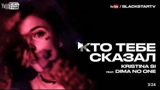 Скачать ПРЕМЬЕРА Kristina Si Dima No One Кто тебе сказал
