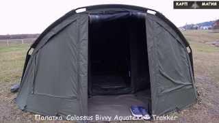 Палатка Colossus Bivvy Trakker