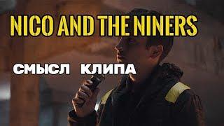 Nico And The Niners - ЗНАЧЕНИЕ СМЫСЛ КЛИПА (TWENTY ONE PILOTS) | о чем клип | разбор клипа
