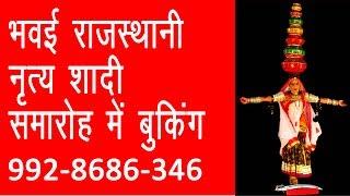 MATKA bhavai nratya DANCE RAJASTHAN india 09928686346