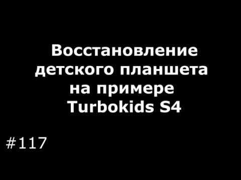 Восстановление детского планшета на примере Turbokids S4
