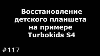 Восстановление детского планшета на примере Turbokids S4(, 2016-09-12T17:49:23.000Z)