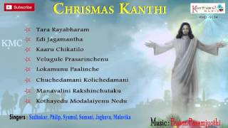 Download Chrismas Kanthi || Lord Jesus Top Hit Songs Jukebox || Latest New Telugu Christian Songs MP3 song and Music Video