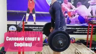 Силовий спорт в Софіівці