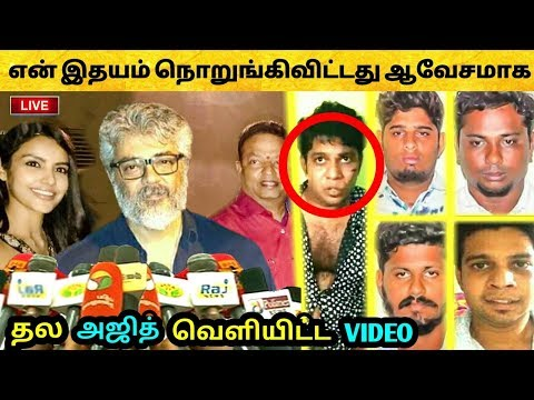 Pollachi Issue தல