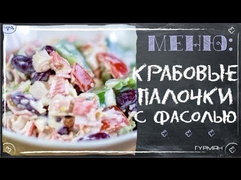 Салат из помидоров с крабовыми палочками рецепт с фото