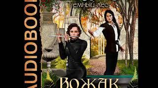 "2001592 Аудиокнига. Лисина Александра ""Темный лес. Книга 3. Вожак"""