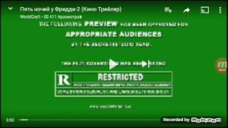 Трейлер мишка Фредди 2