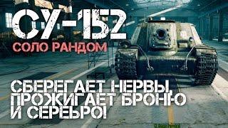 СУ-152 - Сберегает нервы, прожигает броню и серебро! World of Tanks
