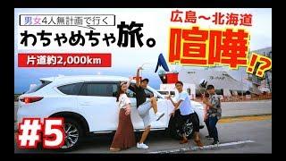 【北海道でアナ社長ブチギレ】男女4人無計画で行くわちゃめちゃ旅!Part5