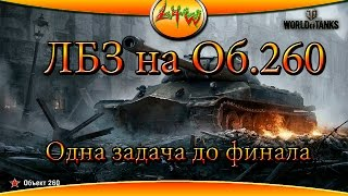 Всего одна задача до 260 ~World of Tanks~