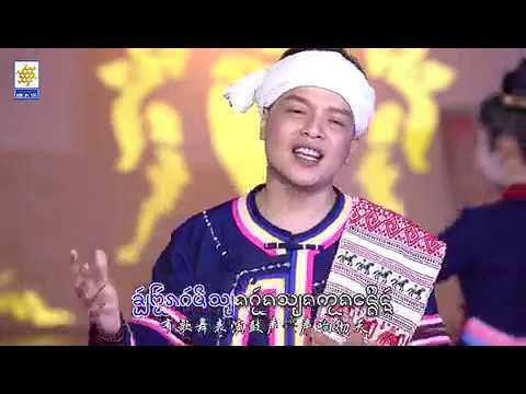 西双版纳傣族歌曲Tai Lue song2018《带你一起过新年》