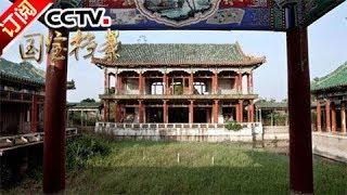 《国宝档案》 20170817 特别节目 探秘皇家园林 | CCTV-4