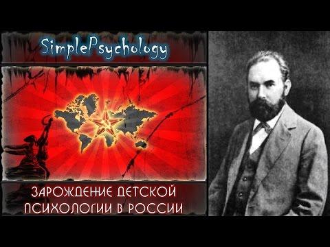 Возрастная психология. Рождение детской психологии в России.