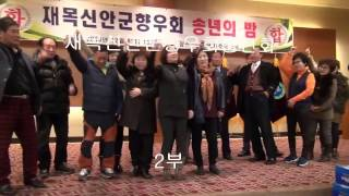 2016,12,22,재목신안군향우회송년회2부영상-품바대왕영상