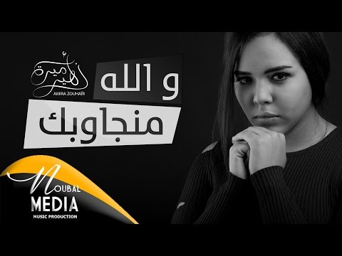 Amira ZOUHAIR - Wellah Manjawbk (EXCLUSIVE Lyric Clip) | 2017 | (أميرة زهير - والله مانجاوبك (حصريا