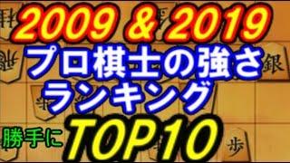 10年前&2019年プロ将棋棋士の強さランキングTOP10(個人的意見)