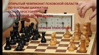 Псковские шахматы онлайн 4 ноября 2018