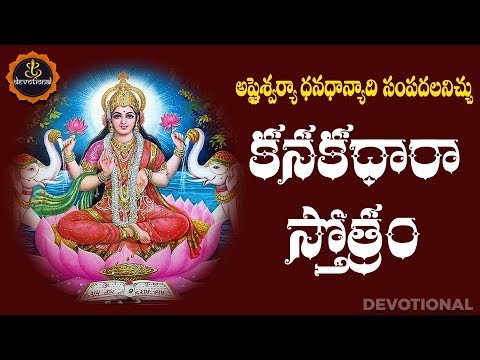 Kanakadhara Stotram With Telugu Lyrics And Meanings