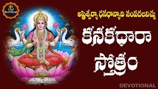 Kanakadhara Stotram With Telugu Lyrics And Meanings