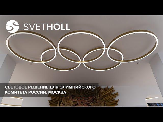 Световое решение для Олимпийского Комитета России, Москва, видеоотзыв / Svetholl