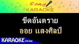 ขีดอันตราย : ออย แสงศิลป์ : คาราโอเกะ【Karaoke Version】#เพลงใหม่