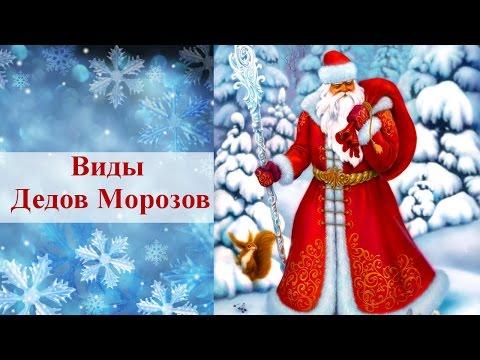 Дед мороз чрная одежда история
