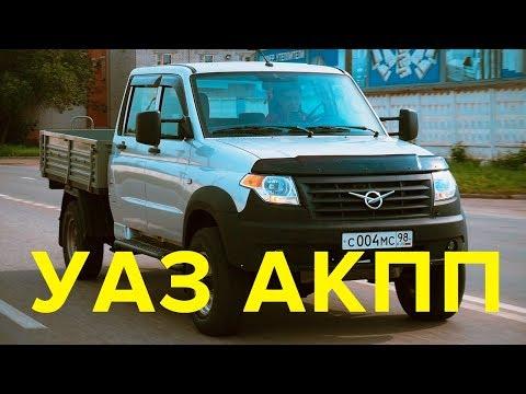 УАЗ PROFI Тюнинг: АКПП / Удлинение Рамы / Блокировки