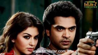 Vaalu Teaser in Billa 2 Movie Interval