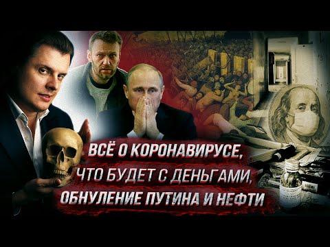 Важно! Е. Понасенков: всё о коронавирусе, что будет с деньгами, обнуление Путина и нефти