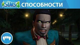 The Sims 4 Вампиры: Официальный анонс вампирических способностей в игре(Обретайте и совершенствуйте десятки уникальных способностей, которые предоставляют вампирам возможность..., 2017-01-17T17:55:11.000Z)